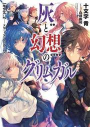 Grimgar of Fantasy and Ash: Light Novel: Vol. 2