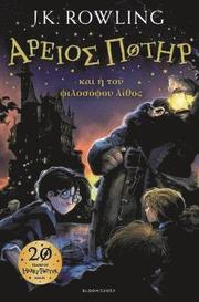 Harry Potter and the Philosopher's Stone Ancient Greek