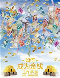 ¿¿¿¿¿¿ ¿¿¿¿ - How To Become Money Workbook - Simplified Chinese