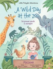 A Wild Day at the Zoo - Russian Edition